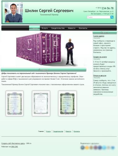 Сайт таможенного брокера